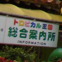 FRUITS LAND Okinawa